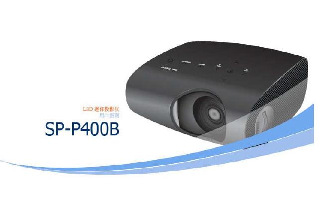 三星SP-P400B投影仪使用说明书