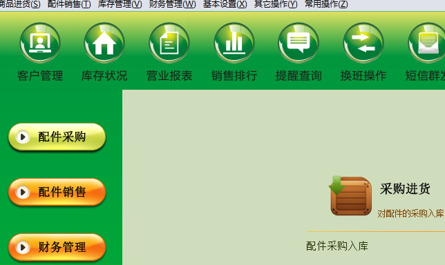 中顶火锅店管理系统