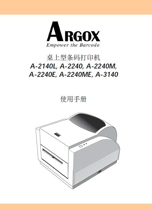 立象A-2240M条码打印机使用说明书