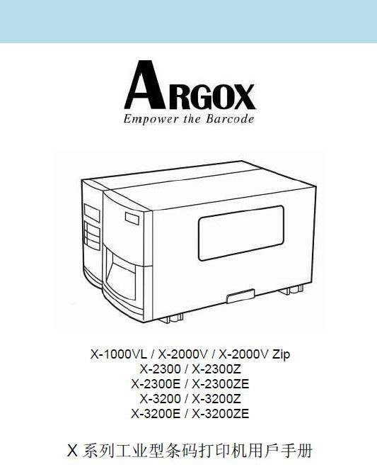 立象X-3200E条码打印机使用说明书