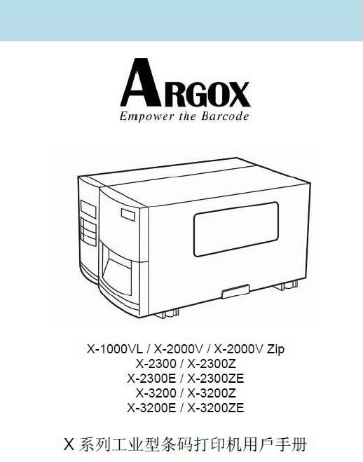 立象X-2300ZE条码打印机使用说明书
