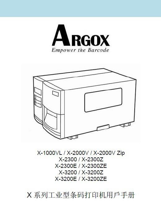 立象X-2300Z条码打印机使用说明书