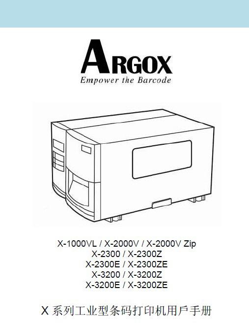 立象X-2000V Zip条码打印机使用说明书