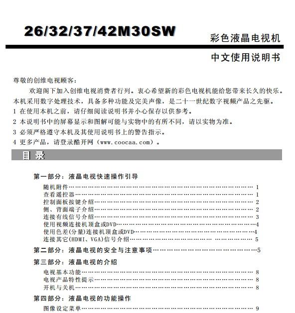 创维37M30SW液晶彩电使用说明书