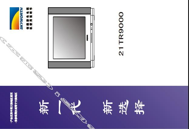 创维21TR9000(3T30机芯)彩电使用说明书