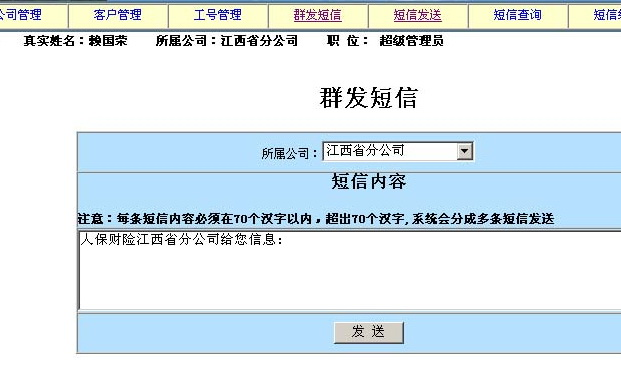 CMPP2网关程序