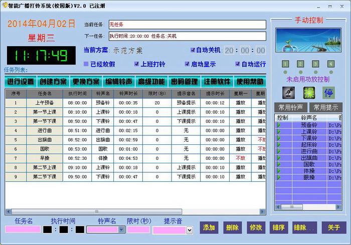 智能广播打铃系统(校园版)
