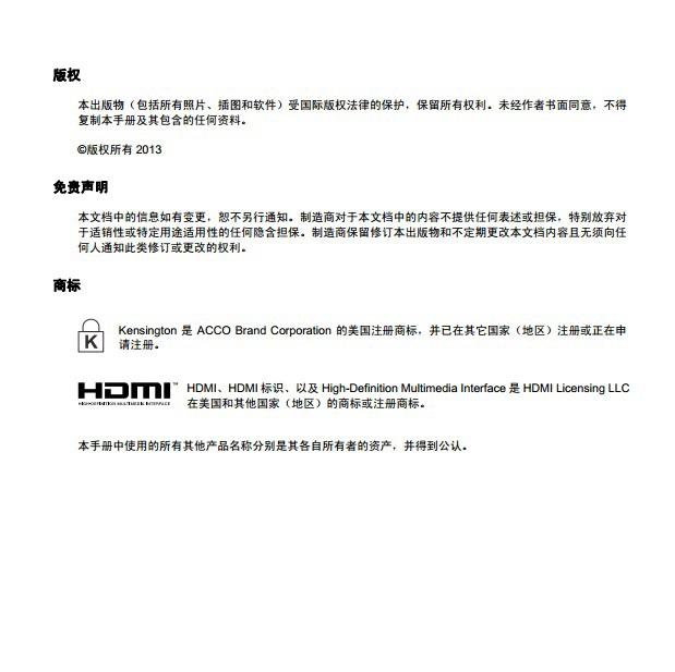 丽讯D5380U投影机使用说明书
