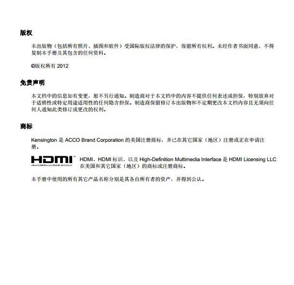 丽讯D5280U投影机使用说明书
