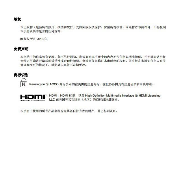 丽讯D865W投影机使用说明书