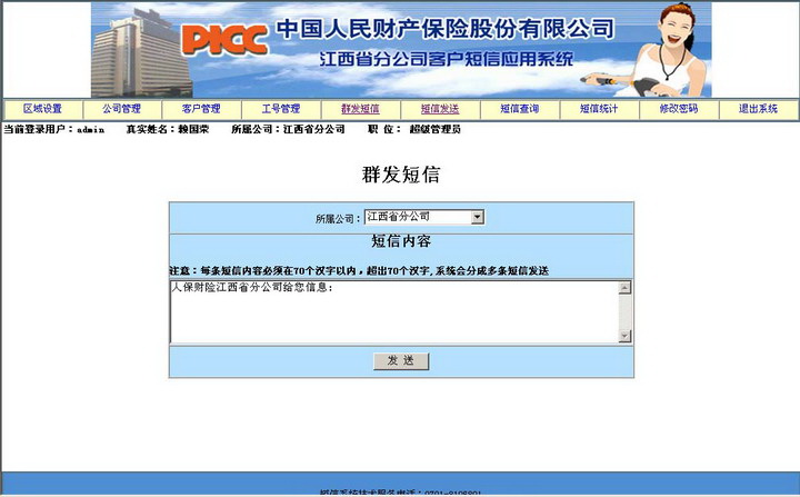 CMPP3网关程序