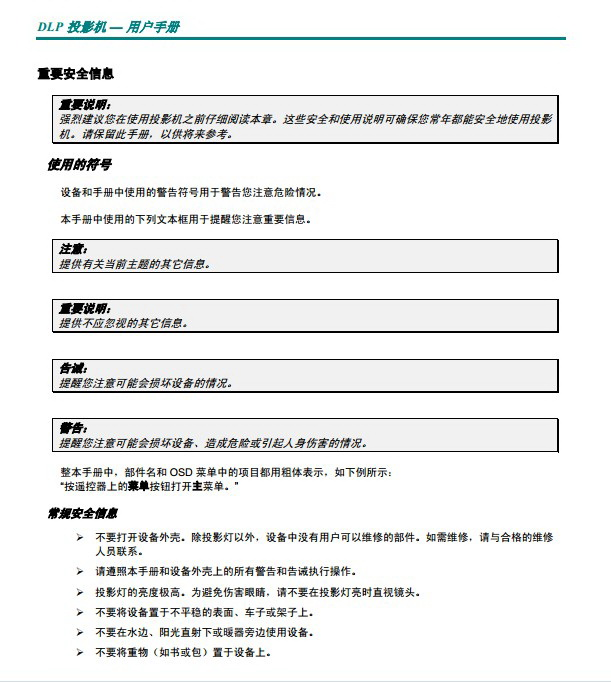 丽讯D87ASTD投影机使用说明书