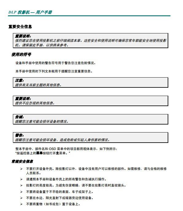 丽讯D85ESTD投影机使用说明书