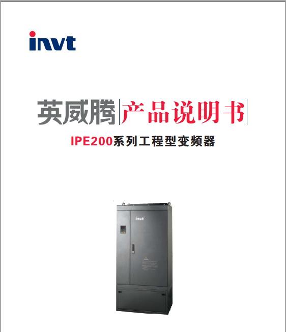 英威腾IPE2000-26-0630-6工程型变频器说明书
