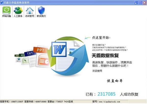 天盾大华监控恢复软件免费版