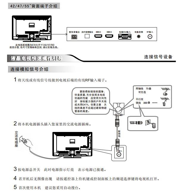 创维47E72RD(8M95机芯)液晶彩电使用说明书