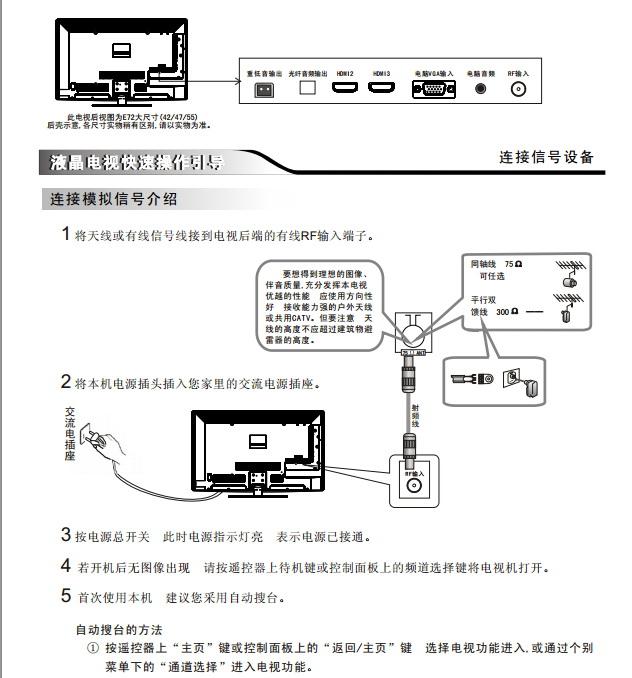 创维55E72RD(8M95机芯)液晶彩电使用说明书