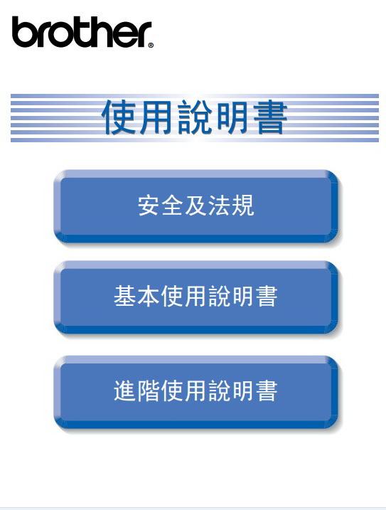 兄弟DCP-J715W多功能一体机使用说明书
