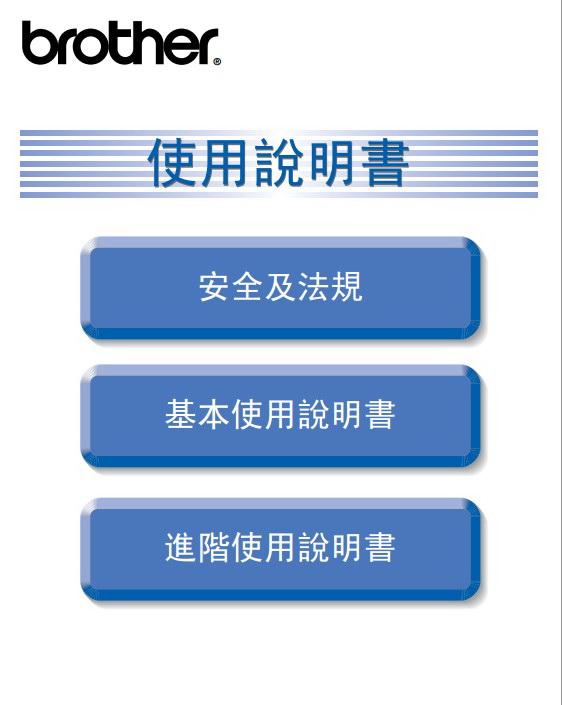 兄弟DCP-J515W多功能一体机使用说明书