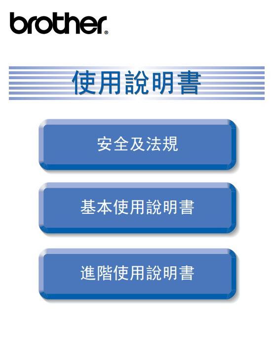 兄弟DCP-J315W多功能一体机使用说明书