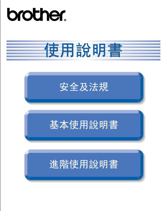 兄弟DCP-J125多功能一体机使用说明书