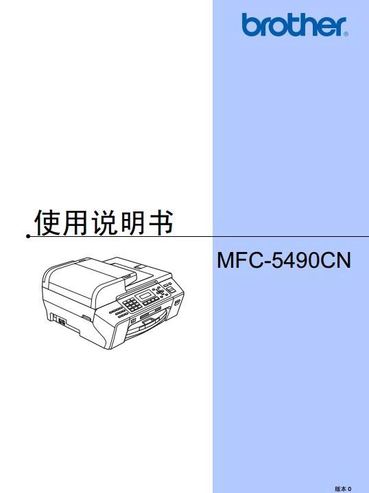 兄弟MFC-5490CN多功能一体机使用说明书