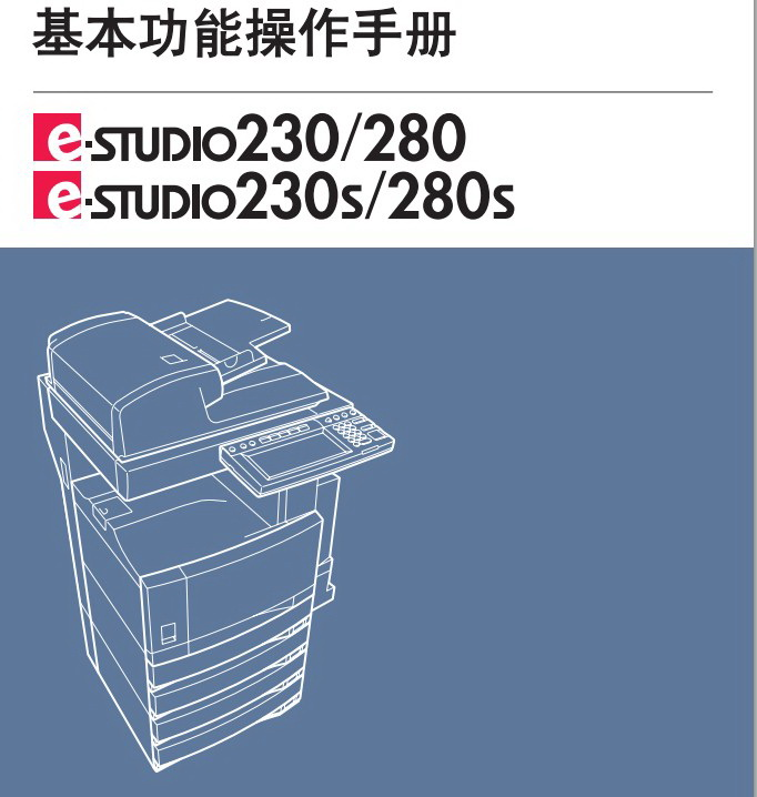 东芝e-STUDIO280S复印机使用说明书