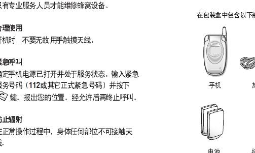 三星SGH-T108手机使用说明书
