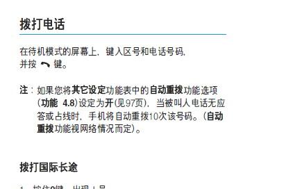 三星SGH-S208手机使用说明书