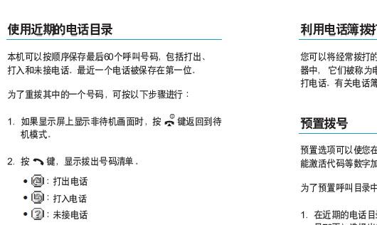三星SCH-X559手机使用说明书