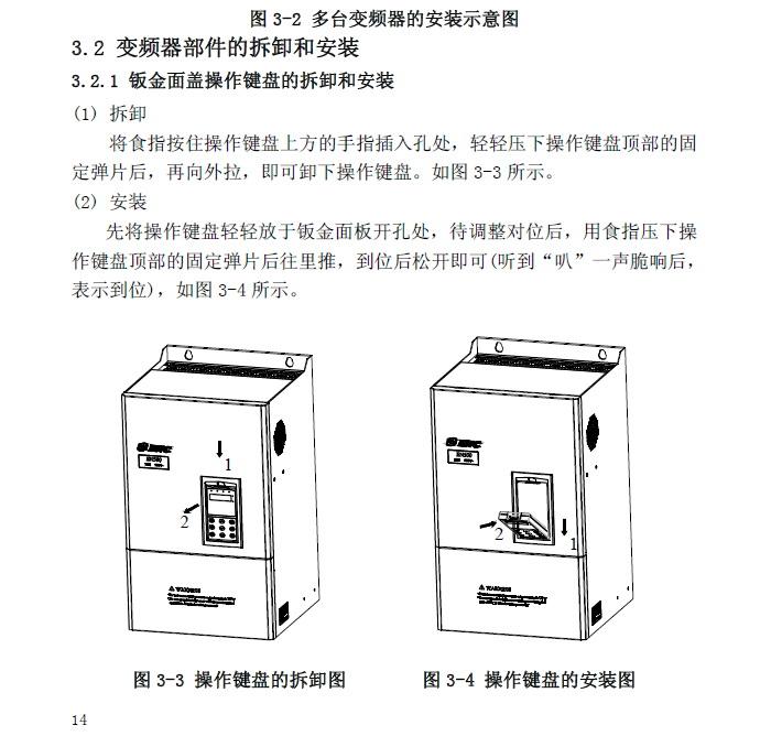 易能EN500-4T1600G/2000P变频器使用说明书