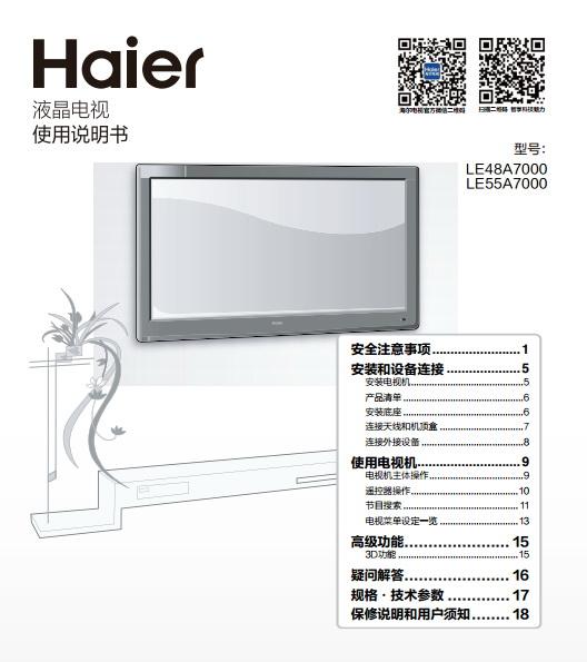 海尔LE42A7000液晶彩电使用说明书