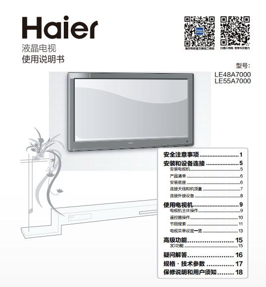 海尔LE48A7000液晶彩电使用说明书