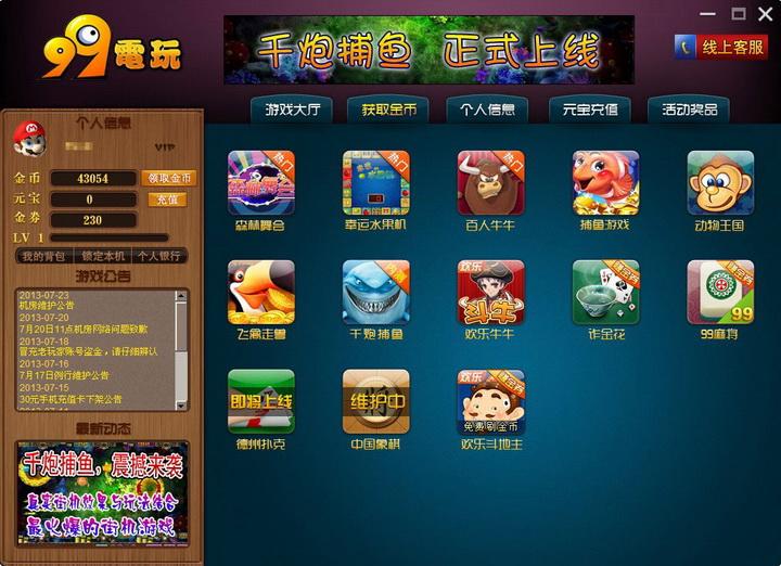 975棋牌游戏大厅(捕鱼中心)