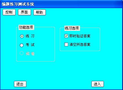编题练习测试系统