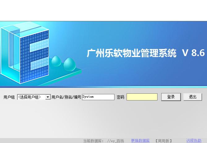 乐软物业经营管理系统