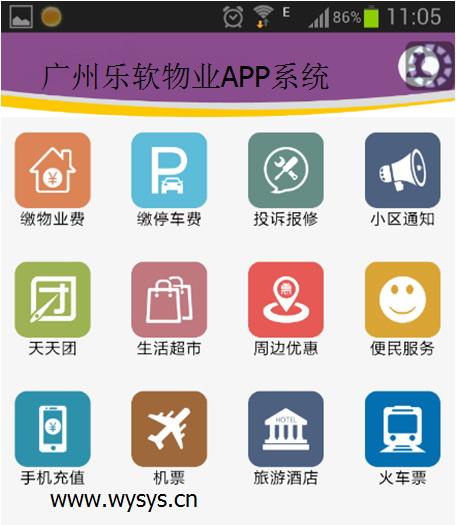 乐软物业APP管理系统