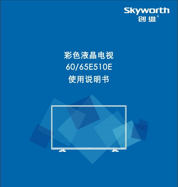 创维60E510E液晶彩电使用说明书