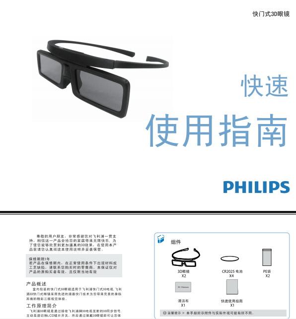 飞利浦55PAL5558/T3液晶彩电使用说明书