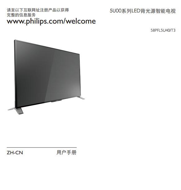 飞利浦58PFL5U40/T3液晶彩电使用说明书