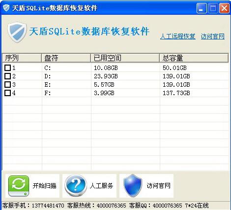SQLite数据库恢复软件