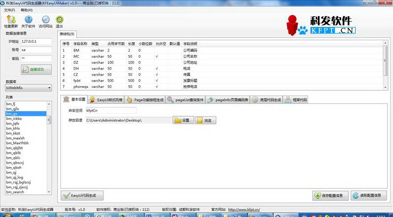 EasyUi代码生成器