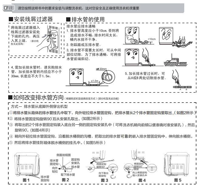 海尔XPB85-987S洗衣机使用说明书