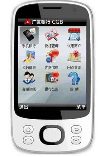 广发手机银行 For WindowsMobile