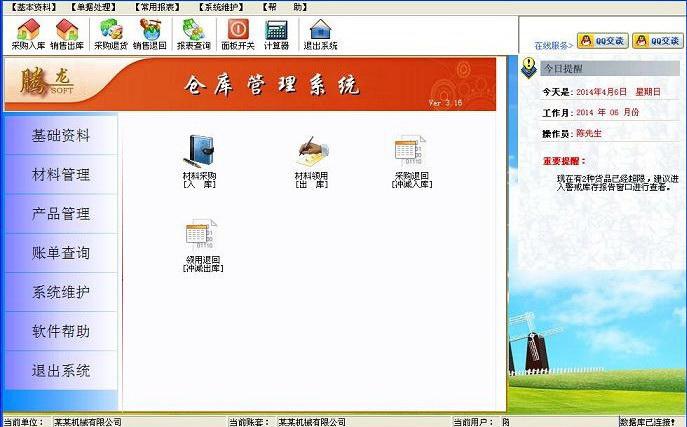 腾龙仓库管理系统