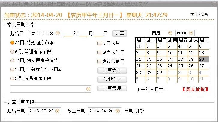 法院审判助手之日期天数计算器