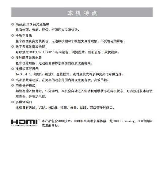 海信LED32K20JD液晶彩电使用说明书