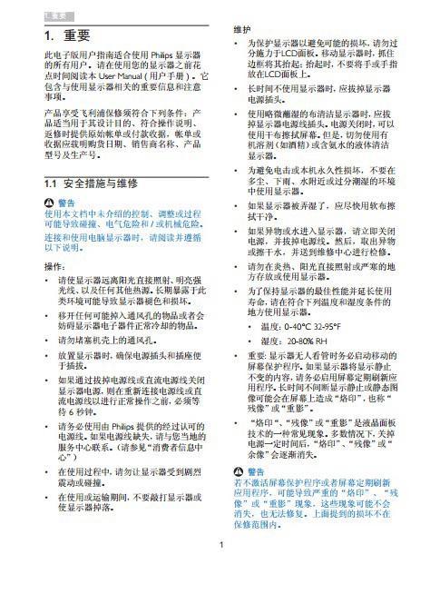 飞利浦246V5LSBG/93液晶显示器说明书