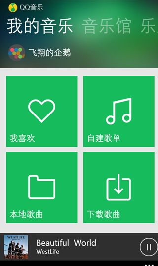 QQ音乐 For WP