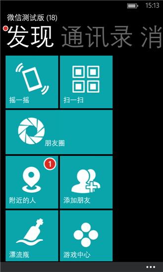 微信 For Wp8